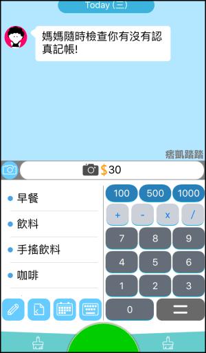 碎碎念記帳App教學2
