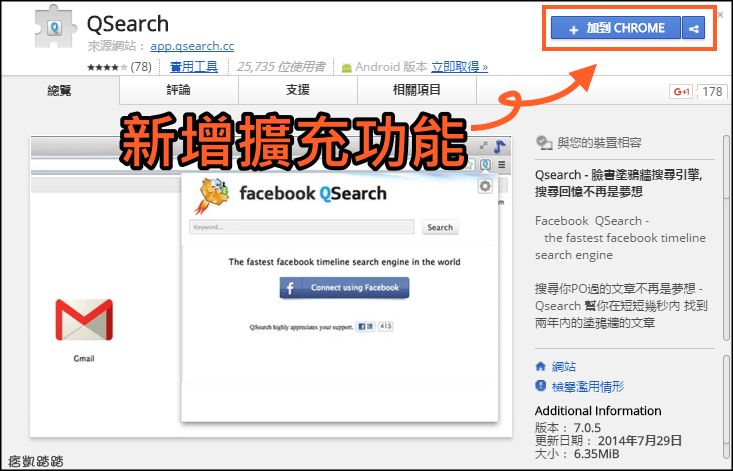 Facebook 動態時報搜尋3