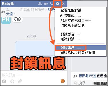Facebook messenger封鎖教學_電腦版1