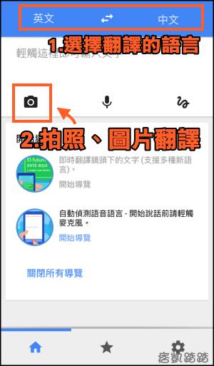 Google圖片翻譯教學1