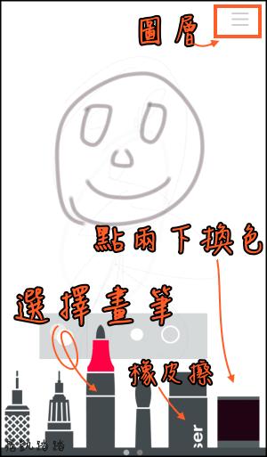 sketches app教學1