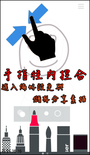 sketches app教學5