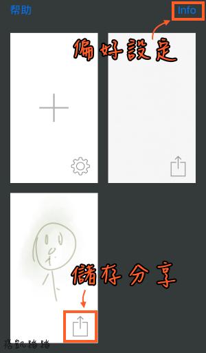 sketches app教學6
