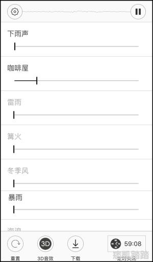 白造音iOSApp2