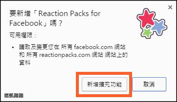 Facebook更改讚符號2