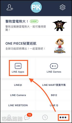 LINE挑日子功能教學3