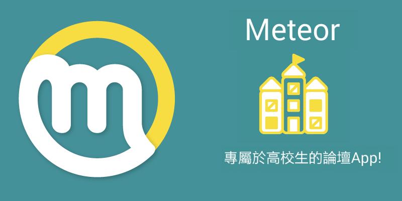 Meteor highschool App
