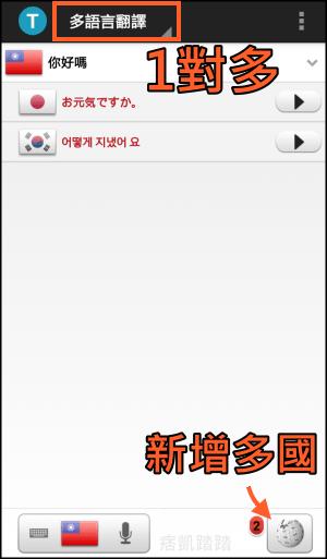 說話翻譯App_Android4
