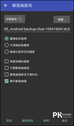 Android解壓縮App2
