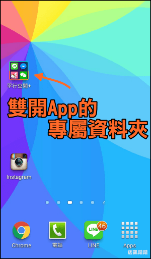 LBE平行空間App雙開教學8