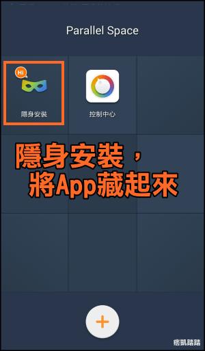 LBE平行空間App雙開教學9