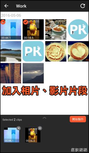 VideoShow樂秀App教學2