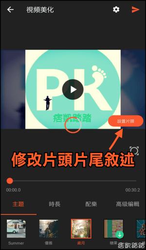 VideoShow樂秀App教學9