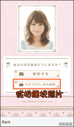 kamicolle變髮App3