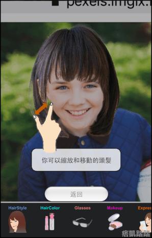 simfront變髮App教學4