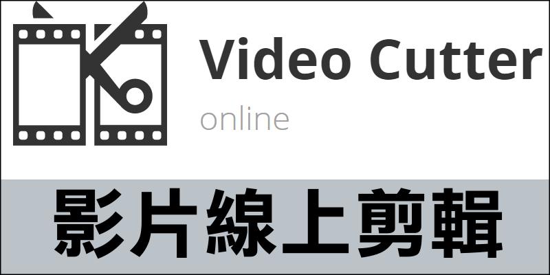 video cutter online