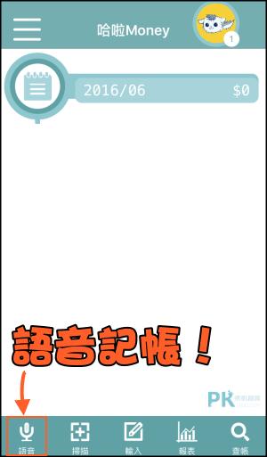 哈拉Money 記帳App1