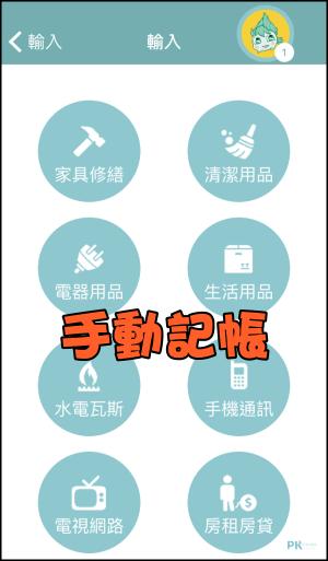 哈拉Money 記帳App6