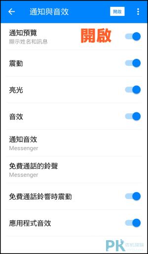 已讀不回神器App6