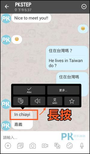 Hellotalk app學外語5