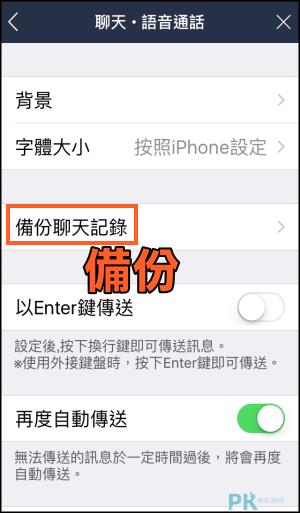 iPhone備份LINE聊天紀錄教學2