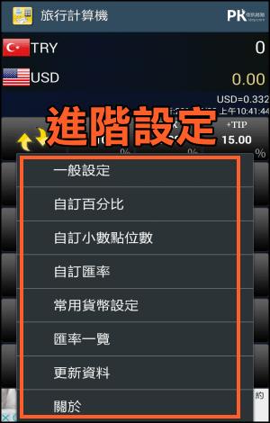 匯率計算機App3
