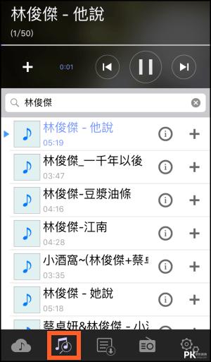 隨意聽廣播App6