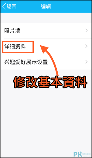 QQ修改暱稱教學4_
