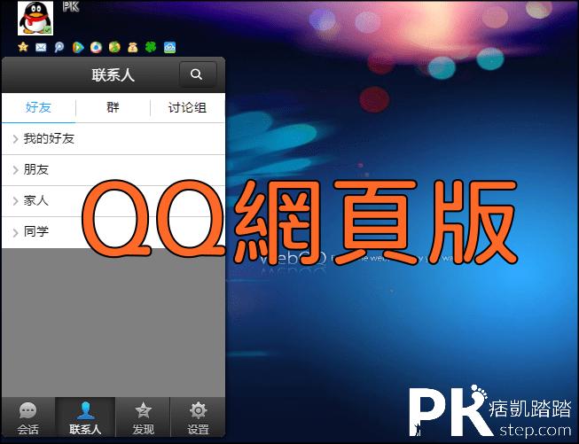 QQ網頁版