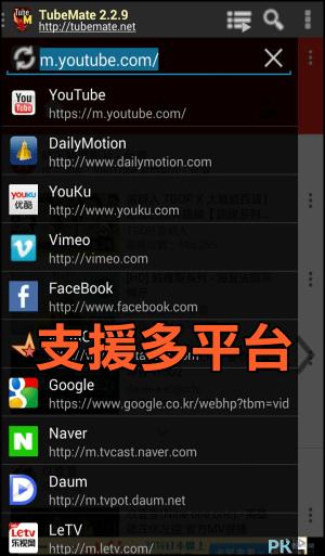 Tube影片下載App2