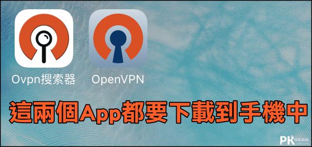 iOS跨區VPN教學