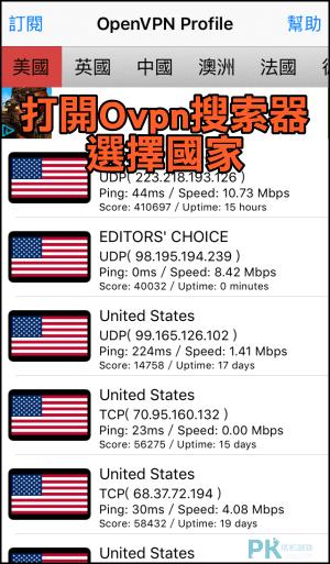 iOS跨區VPN教學1