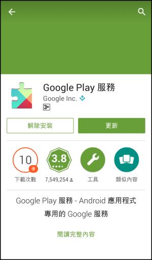 Google play服務更新2