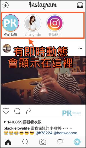 Instagram即時動態2