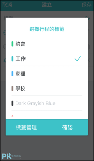 TimeTree共用行事曆App5