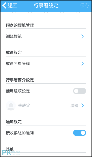 TimeTree共用行事曆App9