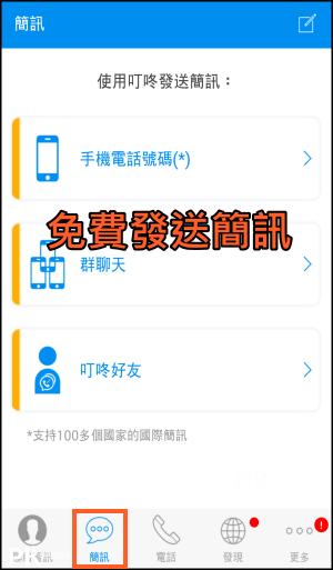 叮咚免費打電話App6