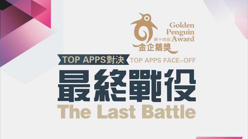 金企鵝獎-最終戰役