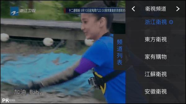電視家App3