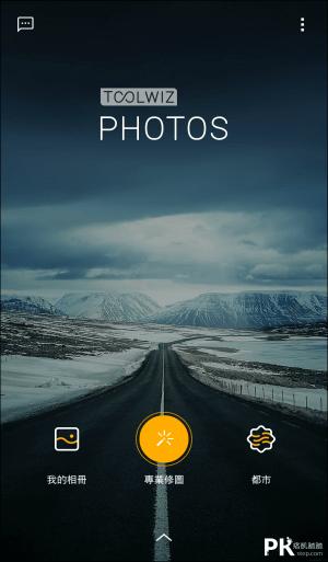 ToolWiz相片編輯軟體1