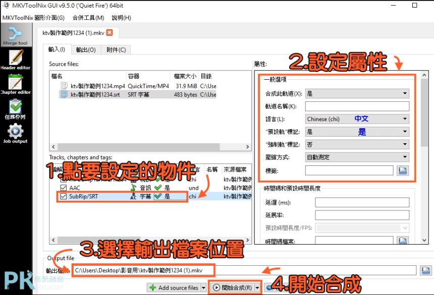 字幕影片合併教學2_