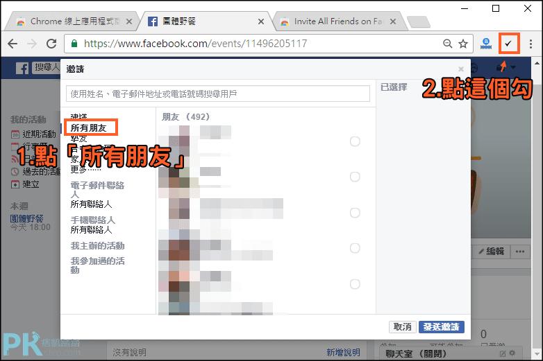 Chrome一鍵邀請好友參加活動4