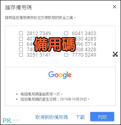 Google兩階段驗證3