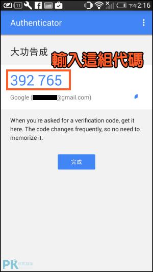 Google兩階段驗證5_