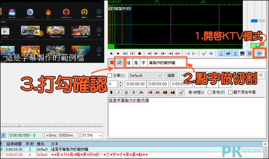 ktv字幕製作教學4