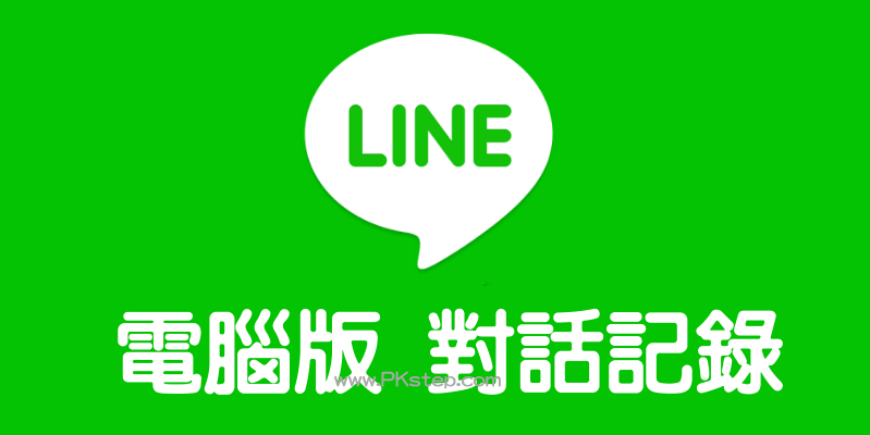line history chat
