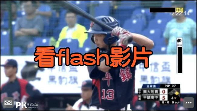 手機flash播放器1_
