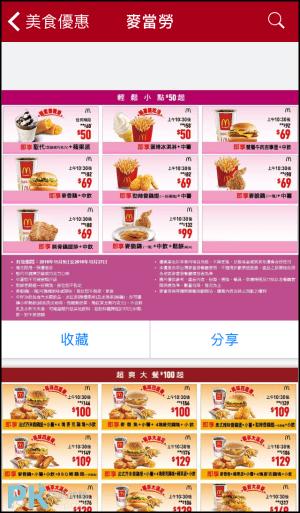 美食優惠App2
