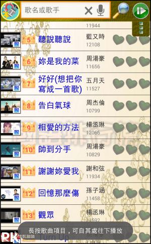 歡唱k歌王App3