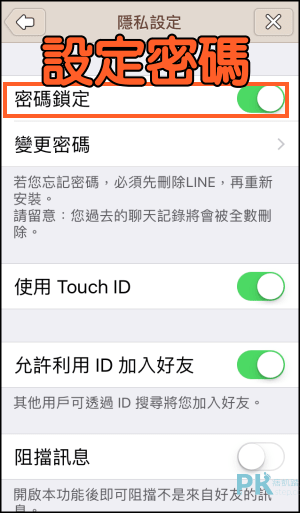 LINE密碼鎖設定3